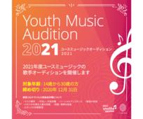 ユースミュージックオーディション   Youth Music Audition