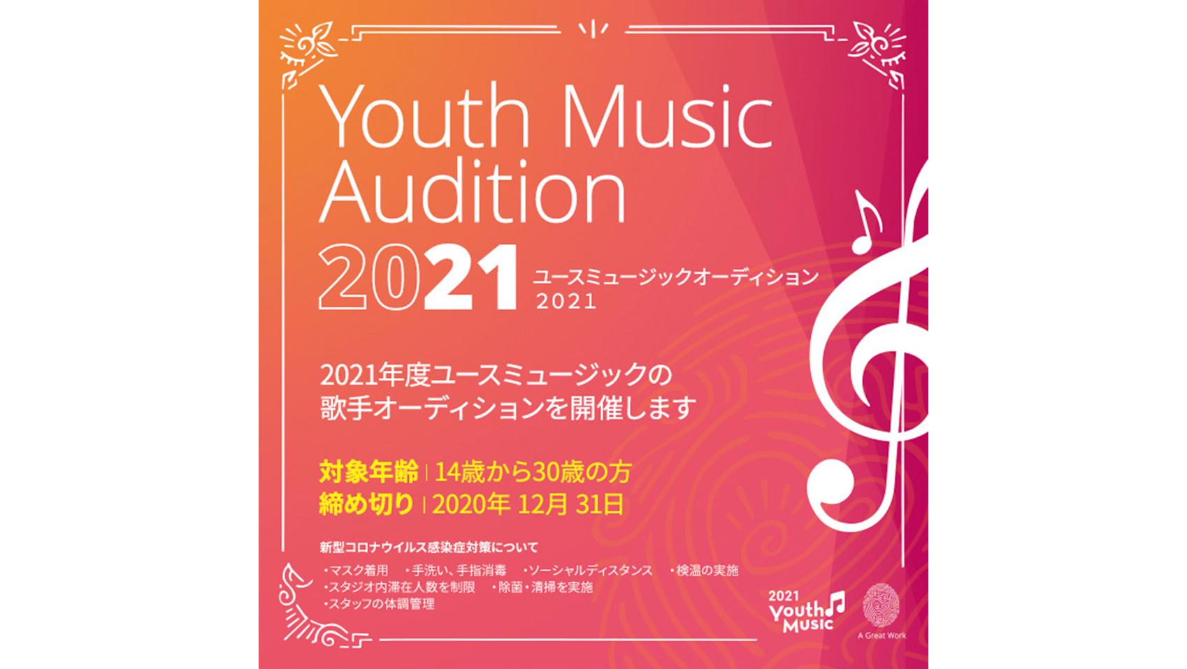 ユースミュージックオーディション | Youth Music Audition