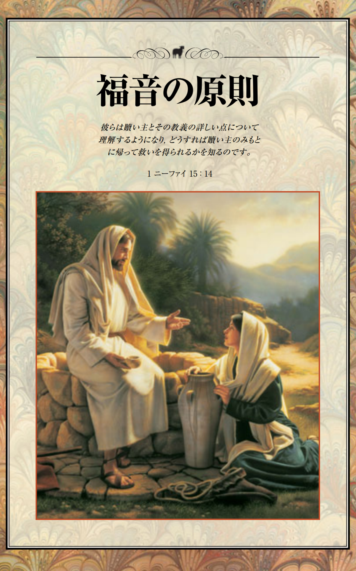 福音の原則