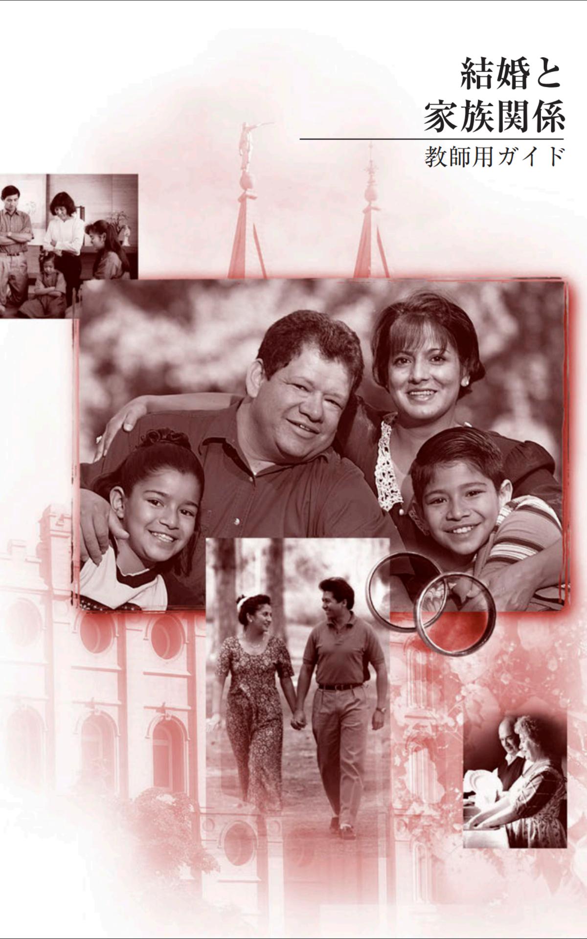 結婚と家族関係