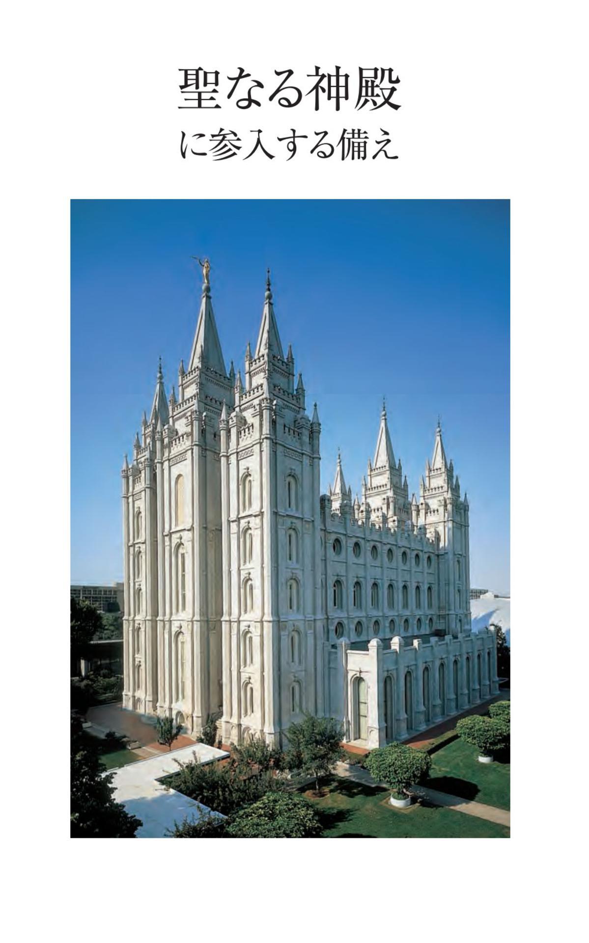 聖なる神殿に参入する備え