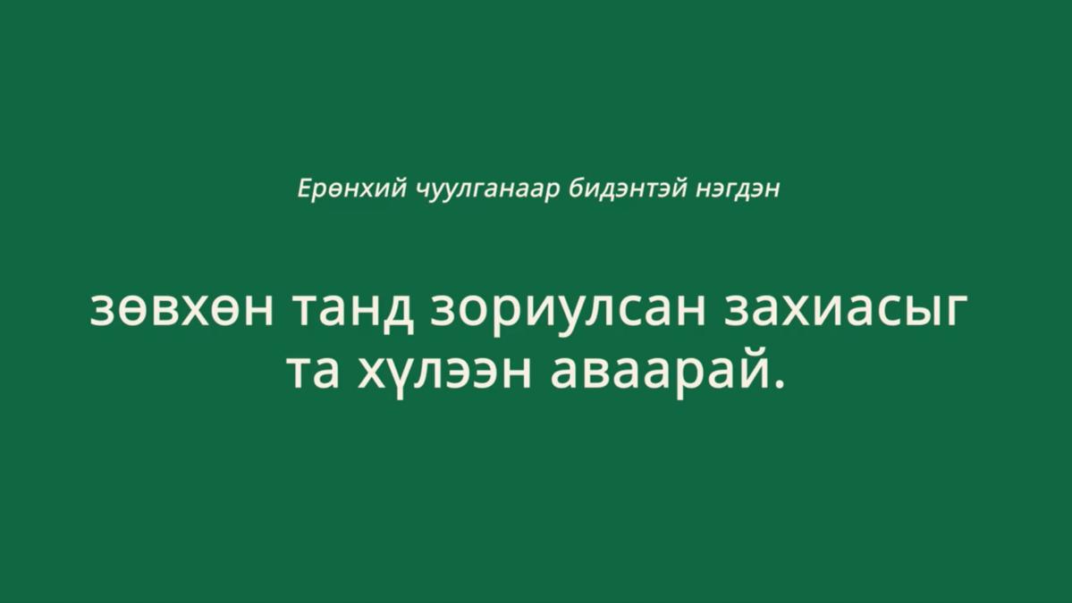 /acp/bc/Mongolia/General Conference/2021/GC202110Promotion3_thumbnail_mon.png