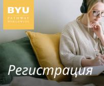 Открыта регистрация на весенний семестр BYU Pathway Connect