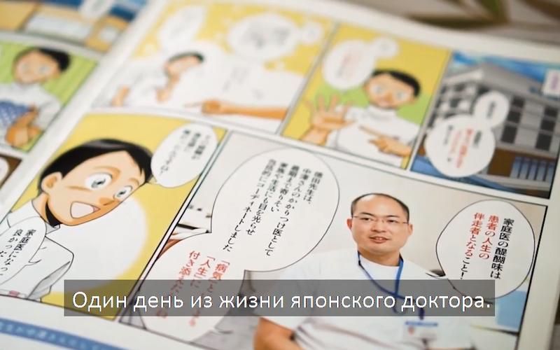 День из жизни японского доктора