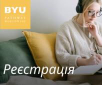 Відкрито реєстрацію на весняний семестр BYU Pathway Connect