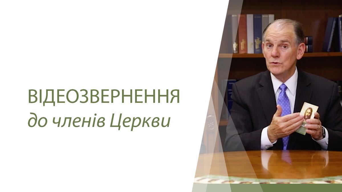 Відеозвернення президентства території до членів Церкви
