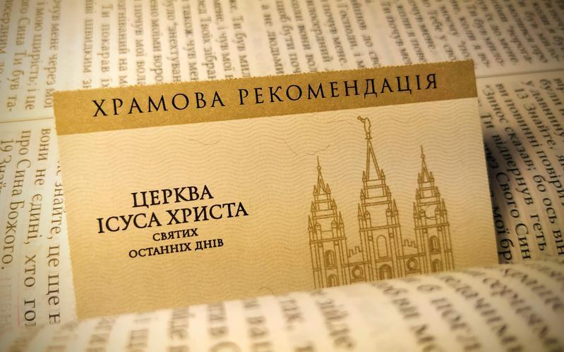Внесено зміни до запитань для отримання храмової рекомендації