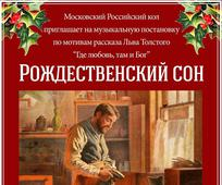 X-mas Concert Moscow Stake.jpg