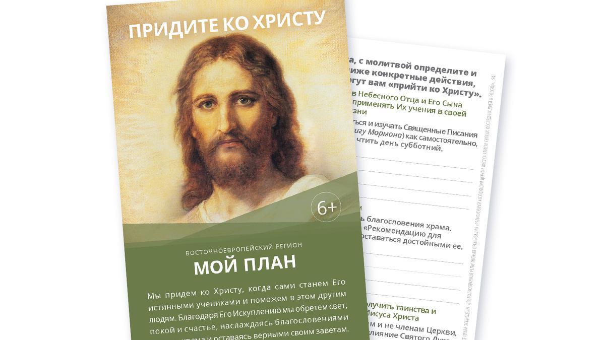Президентство региона призвало членов Церкви выбрать и записать свои цели