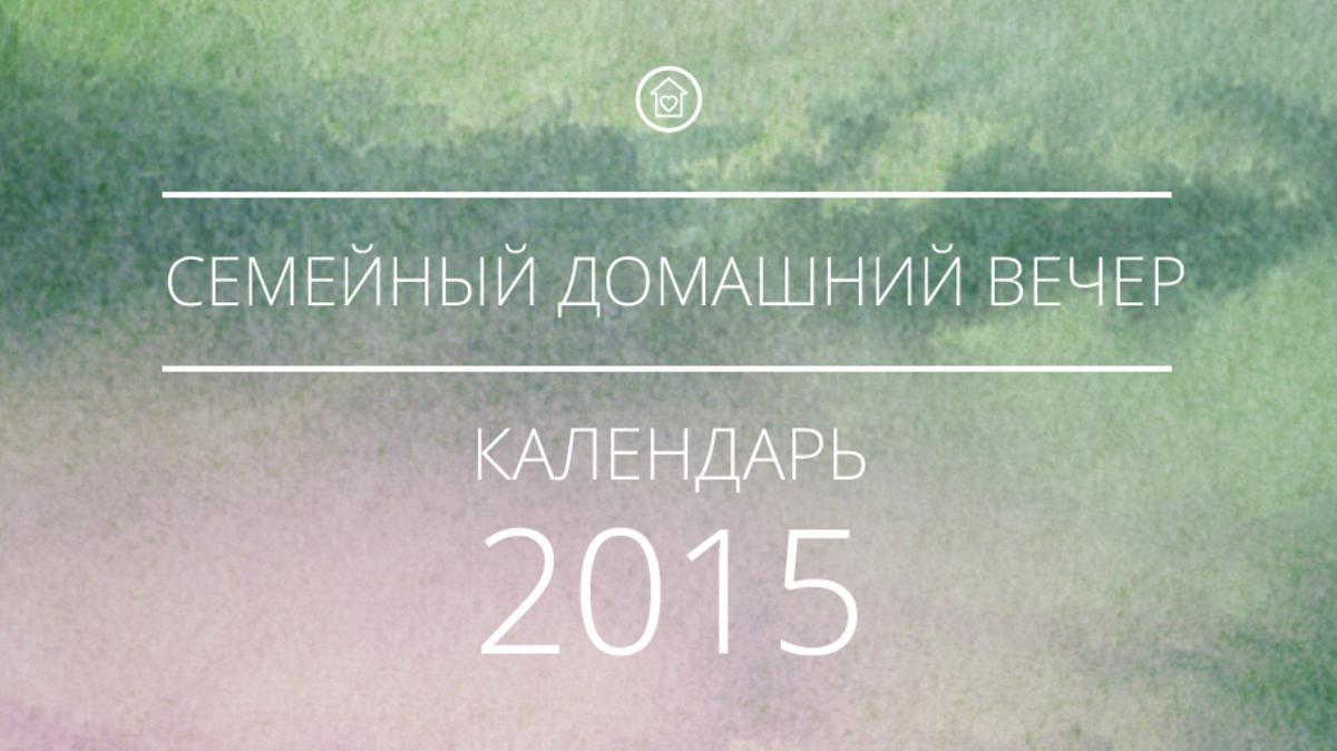 Новый календарь «Семейный домашний вечер»