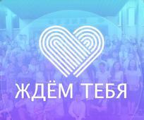Молодежные конференции 2019 (2 видео)