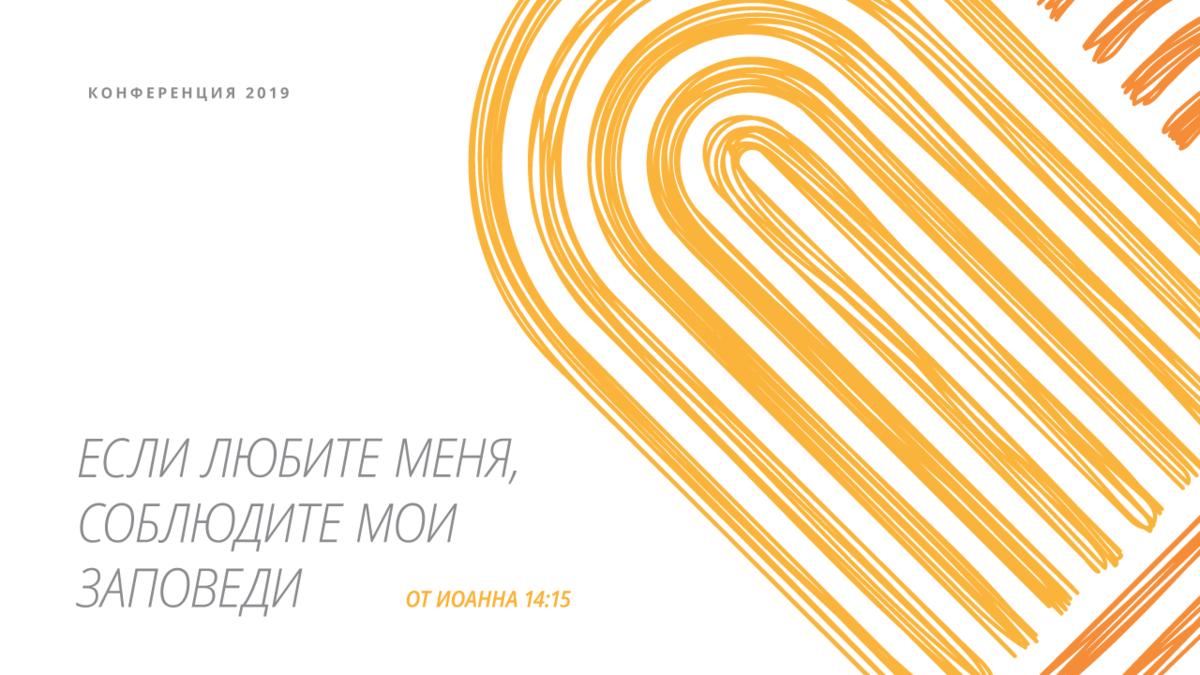 Музыка с Молодежной конференции 2019