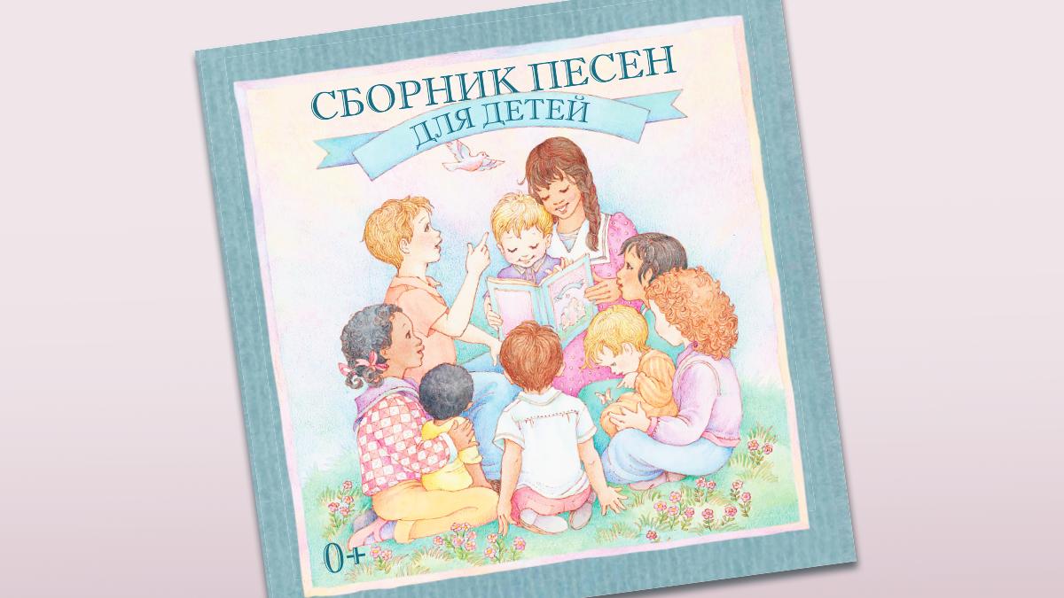 Аудиозаписи песен и гимнов исполненных ребятами на русском языке.