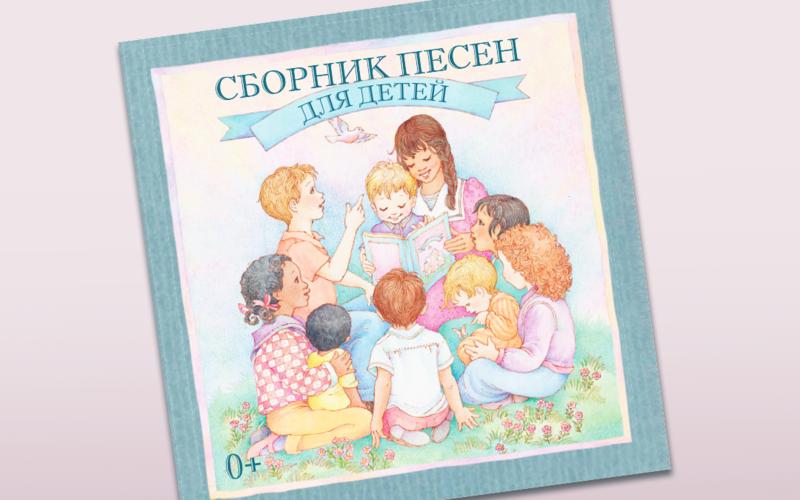 Песни и гимны исполненные ребятами на русском языке