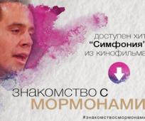simfonia_glorious_lds ru_003.png