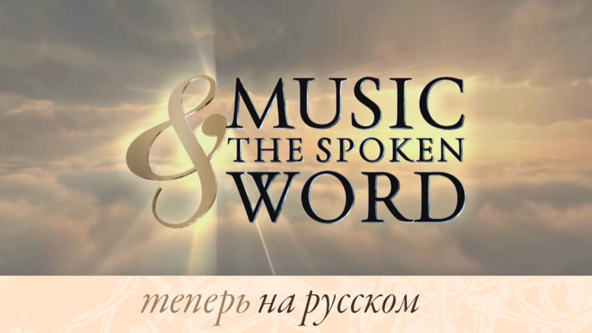"""Теперь """"Музыка и изреченное слово"""" выходит на 7 языках нашего региона!"""