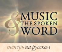 Muzika i izrechennoe slovo na russkom_002.png