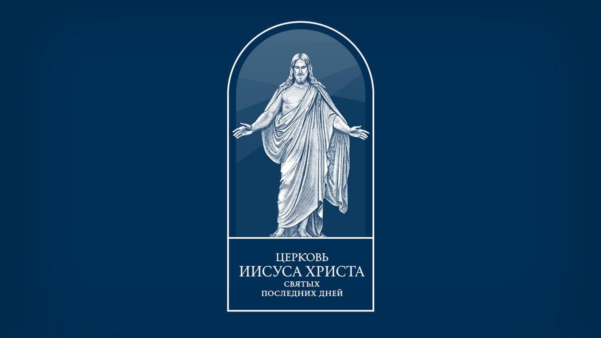 У Церкви Иисуса Христа Святых последних дней появился новый символ, отражающий её веру.