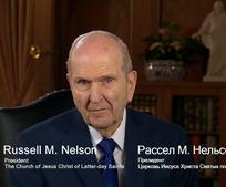 Приглашение Президента Нельсона присоединиться для участия во всемирном посте для избавлении от пандемии.