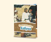 Евангельская азбука для детей