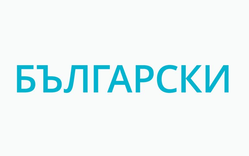 Материали на български език
