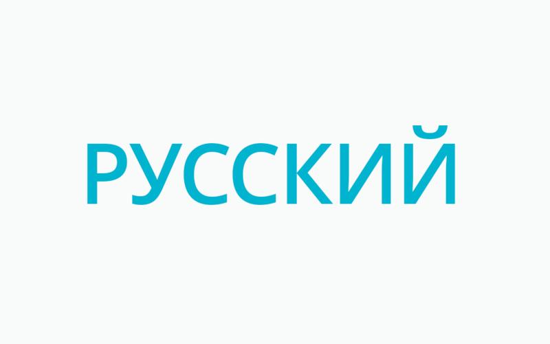 Материалы на русском языке