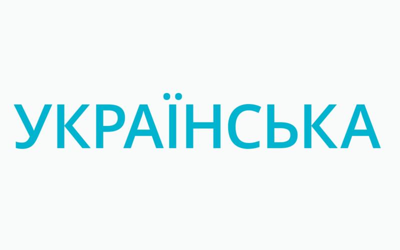 Матеріали українською мовою
