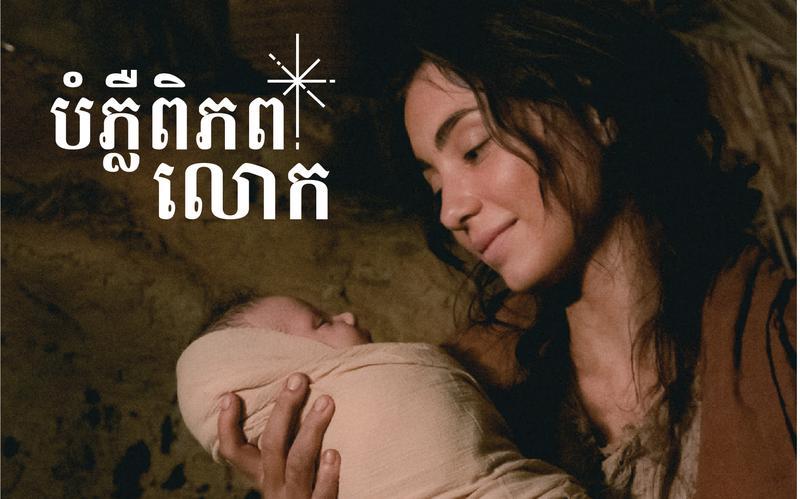 LTW Khmer