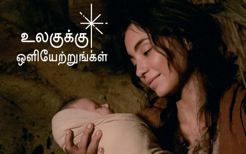 Tamil poster