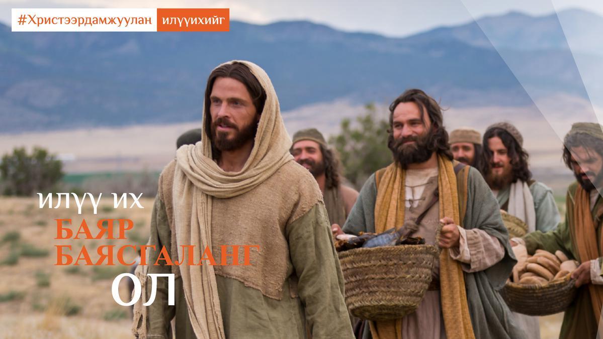 Христээр дамжуулан илүү ихийг олж авах нь
