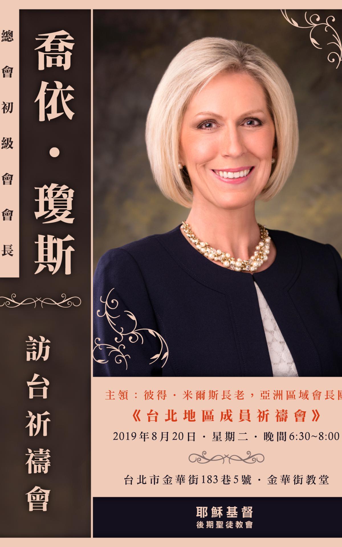 台北地區成員祈禱會 總會初級會會長 喬依·瓊斯姊妹