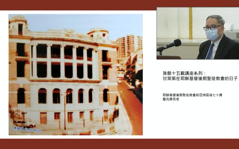 孫館十五載講座系列:耶穌基督後期聖徒教會在甘棠第的日子