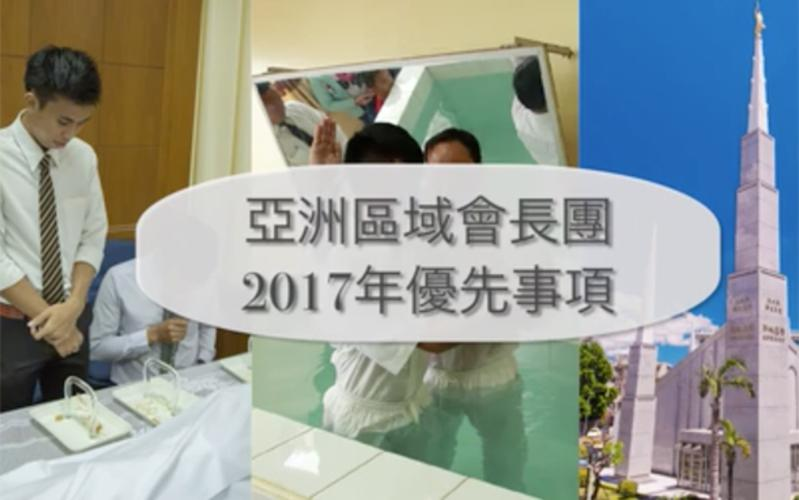 亞洲區域會長團 2017年優先事項