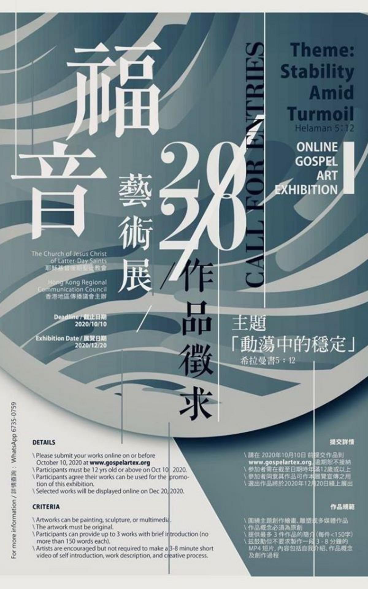 福音藝術展 2020「動盪中的穩定」