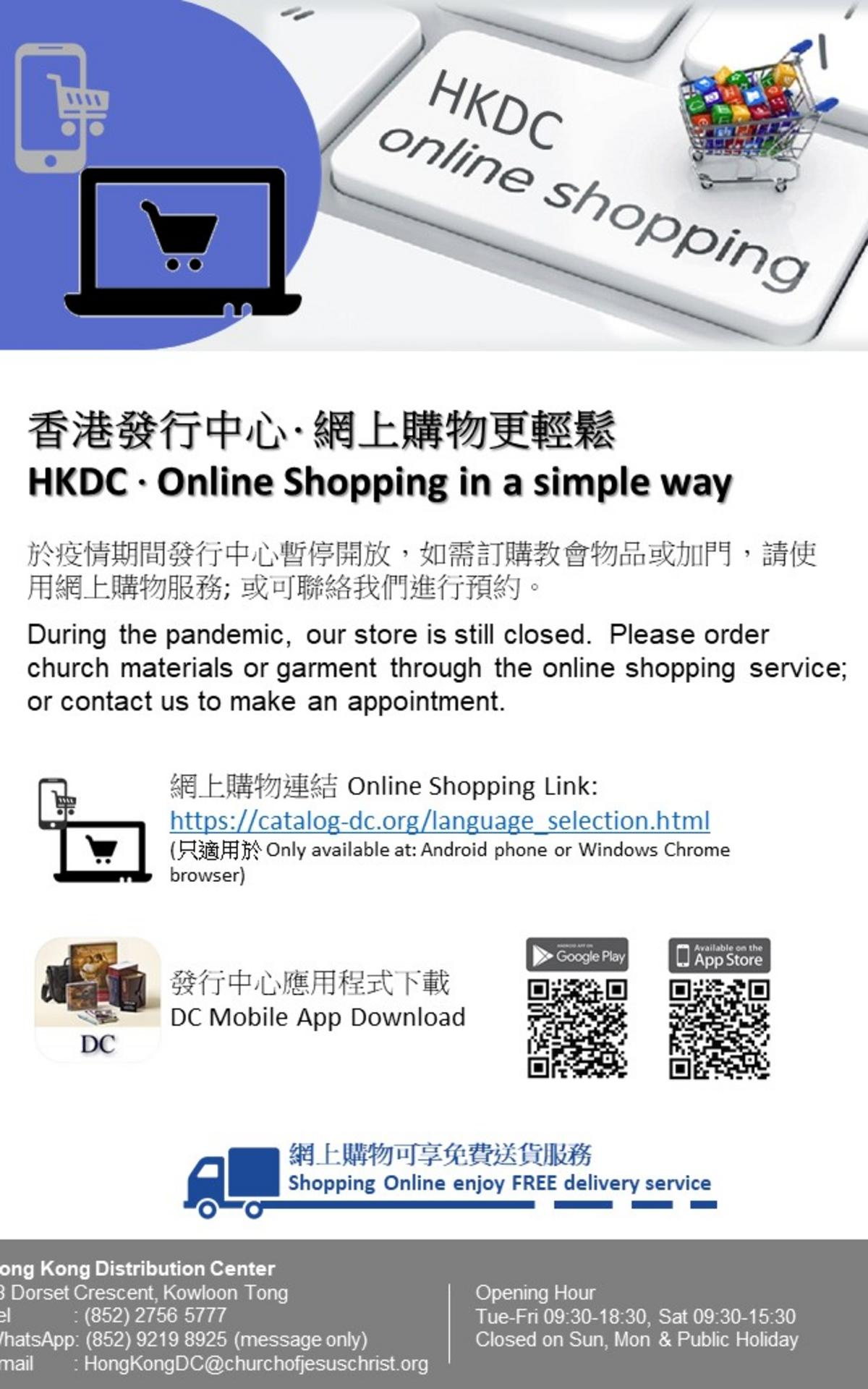 香港發行中心關閉