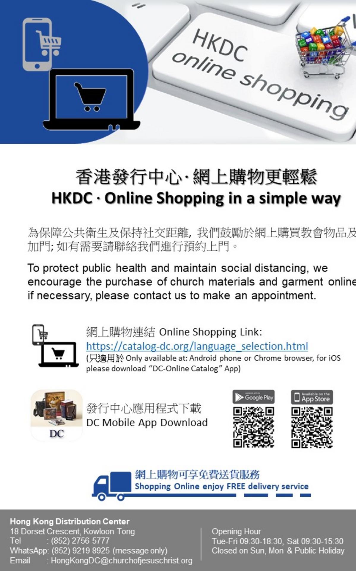 香港發行中心.網上購物更輕鬆