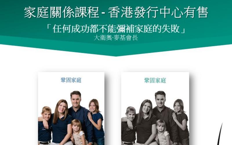 家庭關係課程資源