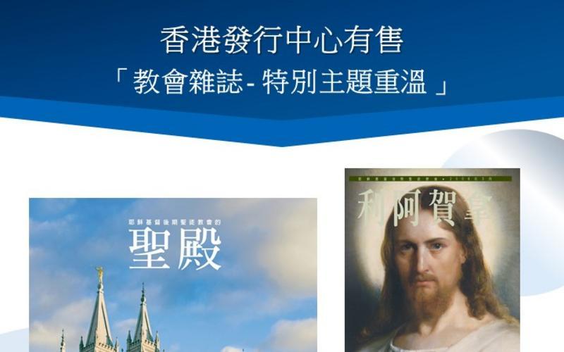 「教會雜誌 - 特別主題重溫」資源