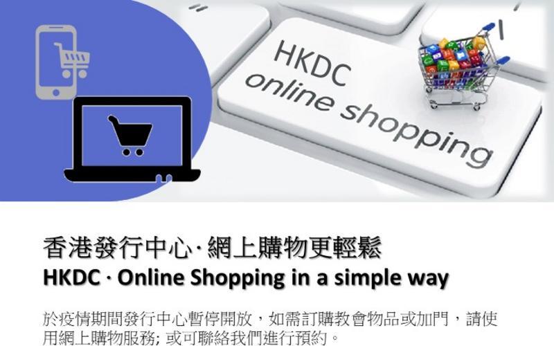 香港發行中心--網上購物更輕鬆