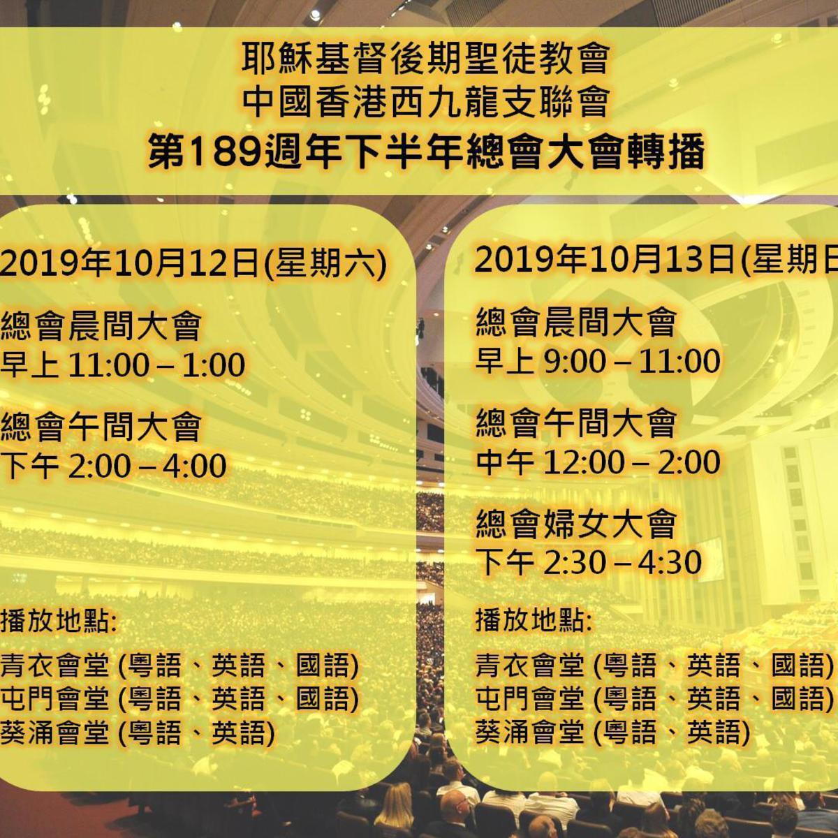 中國香港西九龍支聯會--第189周年下半年總會大會轉播
