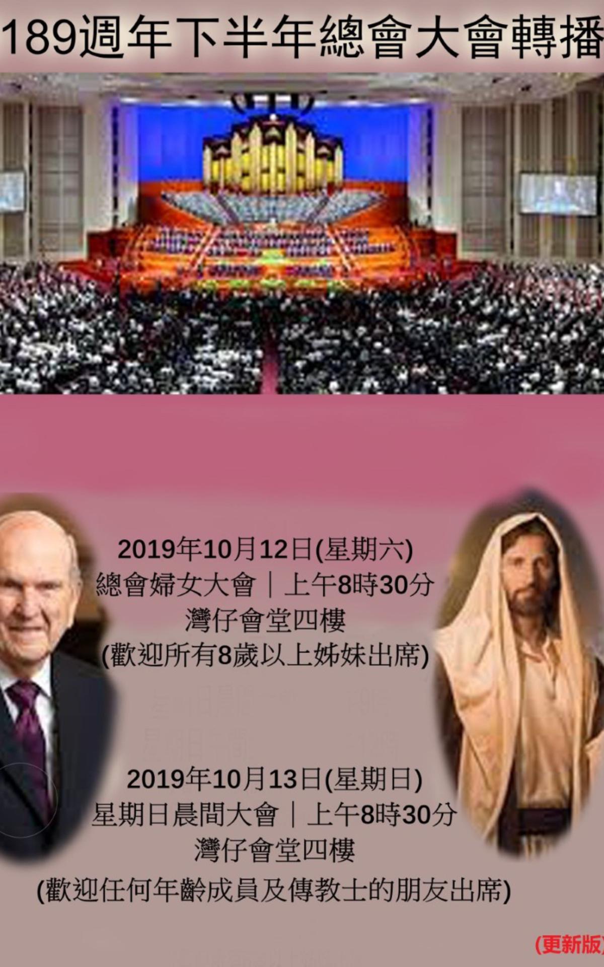 中國香港港島支聯會--第189周年下半年總會大會轉播