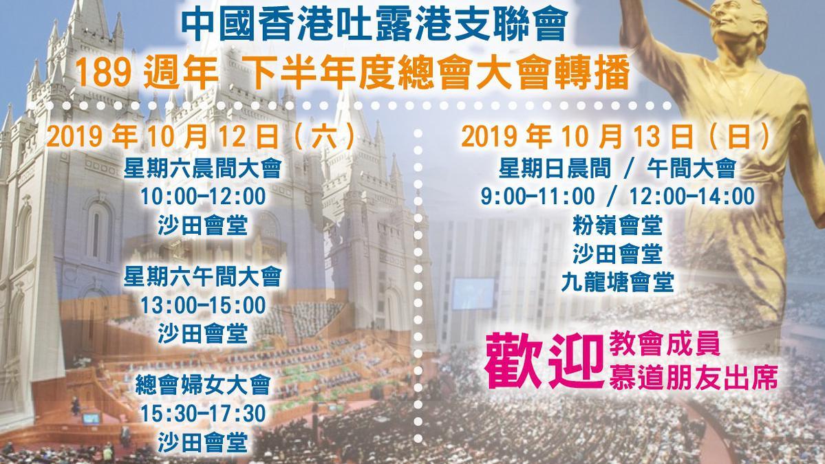 中國香港吐露港支聯會--第189周年下半年總會大會轉播