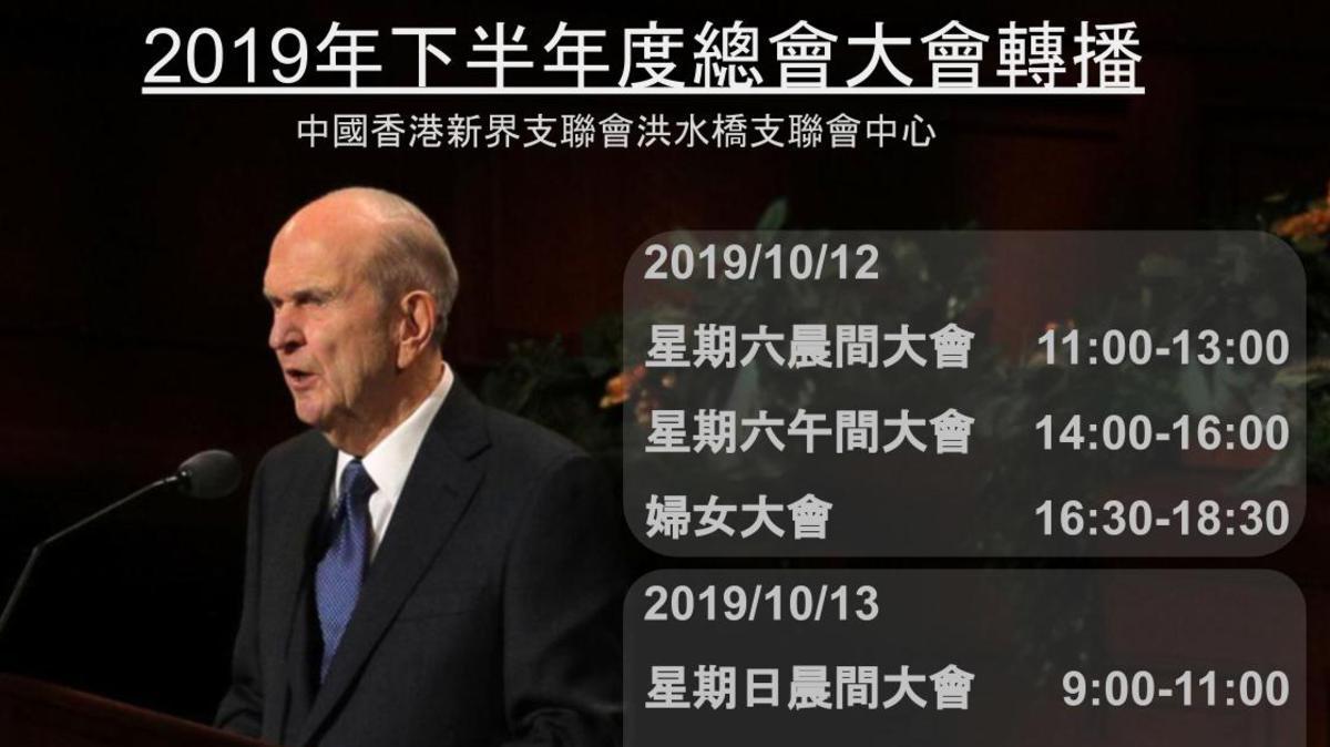 中國香港新界支聯會--第189周年下半年總會大會轉播