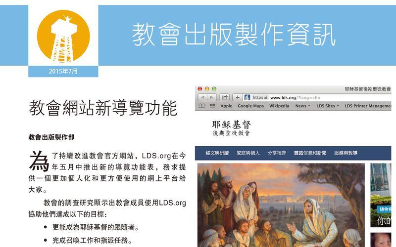 7月教會網站新導覽功能