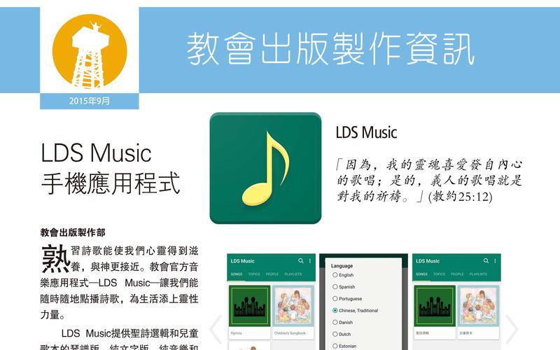 9月LDS Music手機應用程式