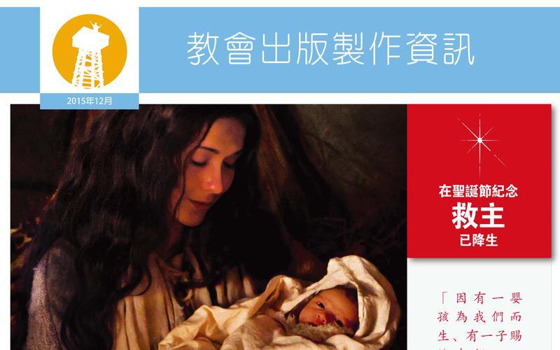 12月http://聖誕節.mormon.org「救主已誕生」影片