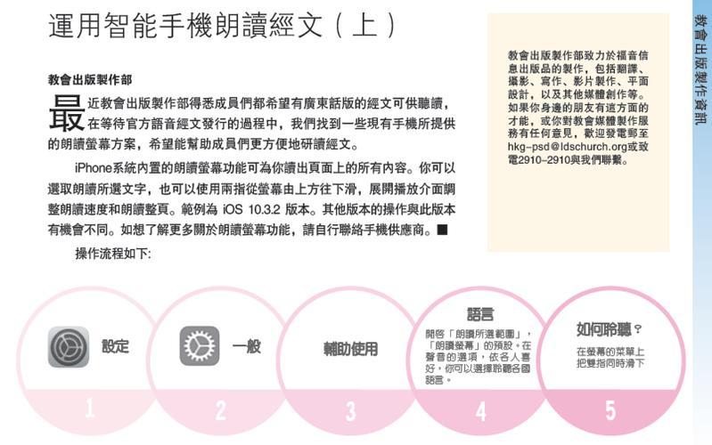 7月 運用智能手機朗讀經文(上)
