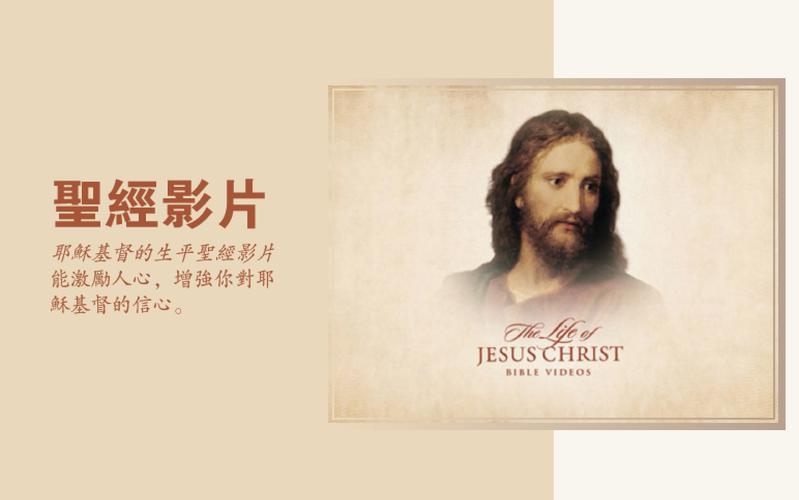 6月 耶穌基督的生平聖經影片