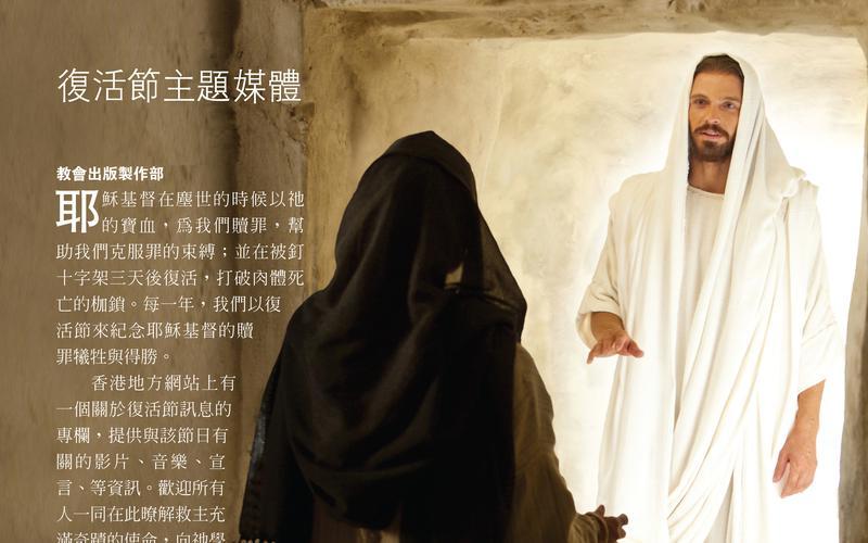 3月 復活節主題媒體
