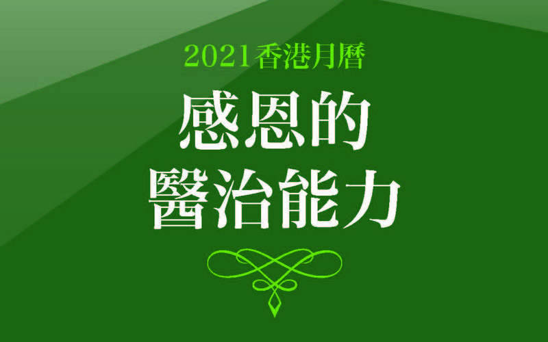 2021 Hong Kong Healing Power of Gratitude Calendar